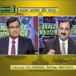 Pavan Duggal Loksabha TV on 24 Nov, 2014